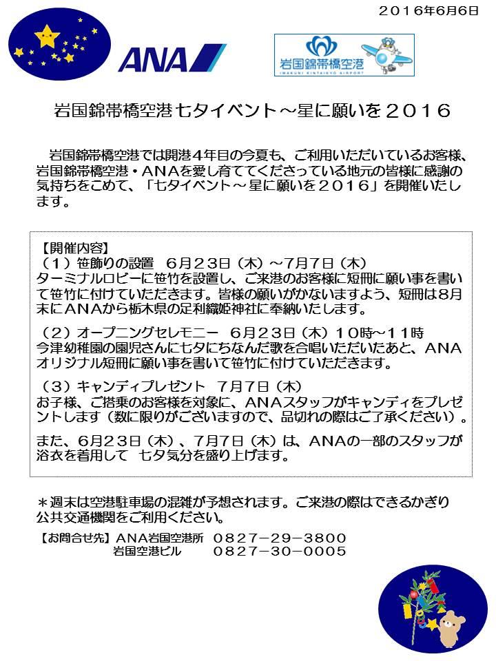 七夕イベント2016告知
