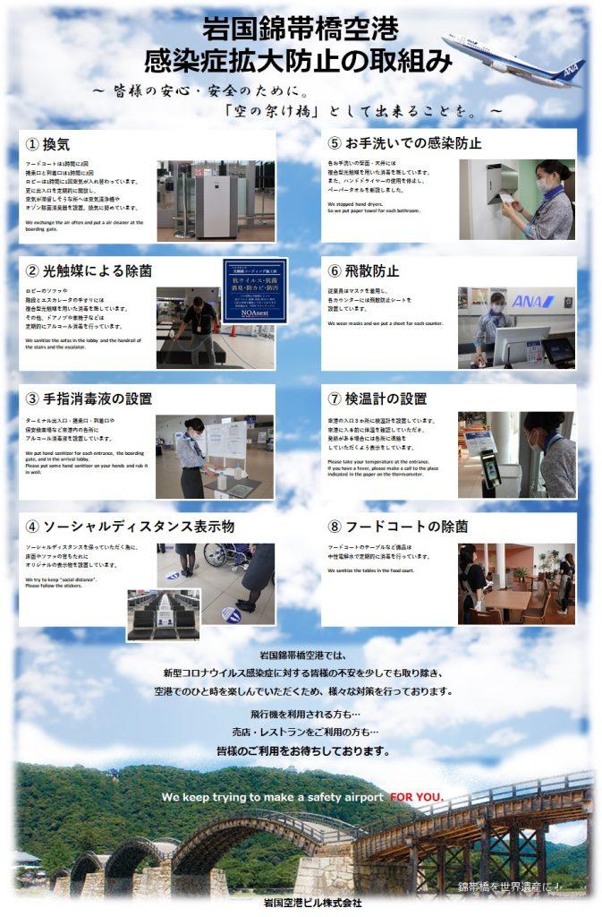 岩国錦帯橋空港で実施している感染症拡大防止取り組みについてのチラシです